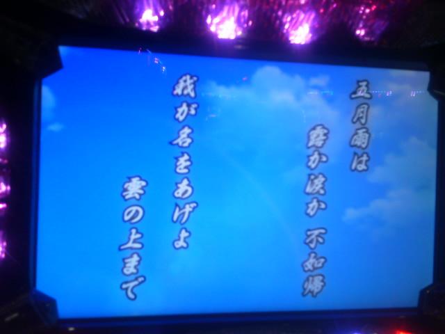 20150303_戦国乙女 ~剣戟に舞う白き剣聖~ エンディング