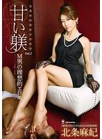 【北条麻妃 無修正動画】adaruto 甘い躾~理想的なエロボディーの妖艶美~