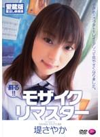 【堤さやか 無修正動画】adaruto ロリカワ美少女はおチンポがないと生きていけない!!!