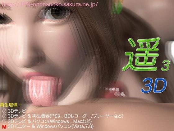 【3Dエロアニメ】遥3~アナタの眼差しに恋してる~【アダルトアニメ】