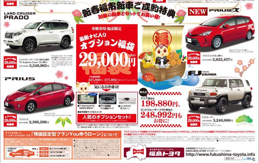 福島トヨタ 初売り2015 02