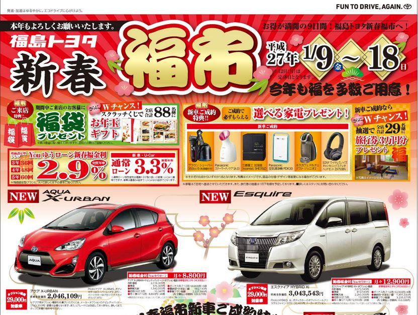 福島トヨタ 初売り2015 01