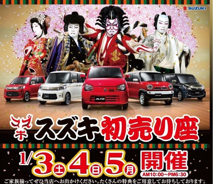 スズキ 初売り 2015 02
