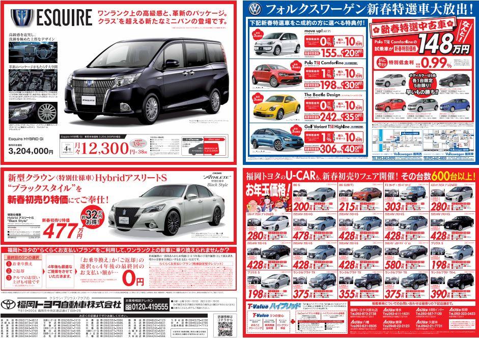 福岡トヨタ 初売り2015 2