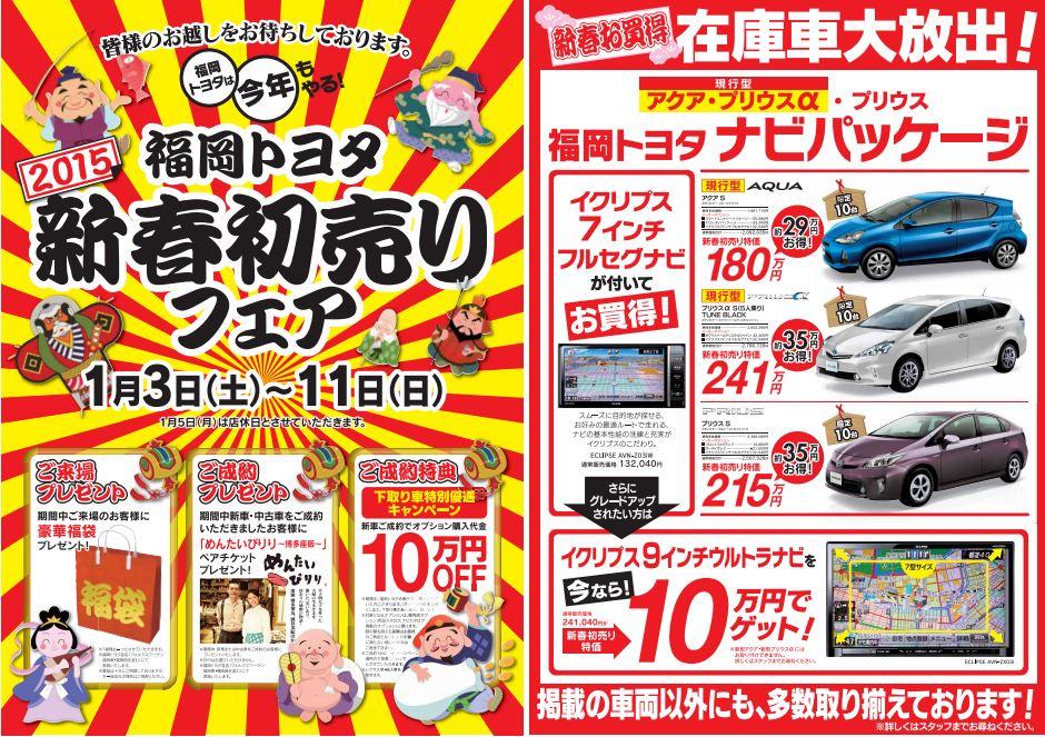福岡トヨタ 初売り2015