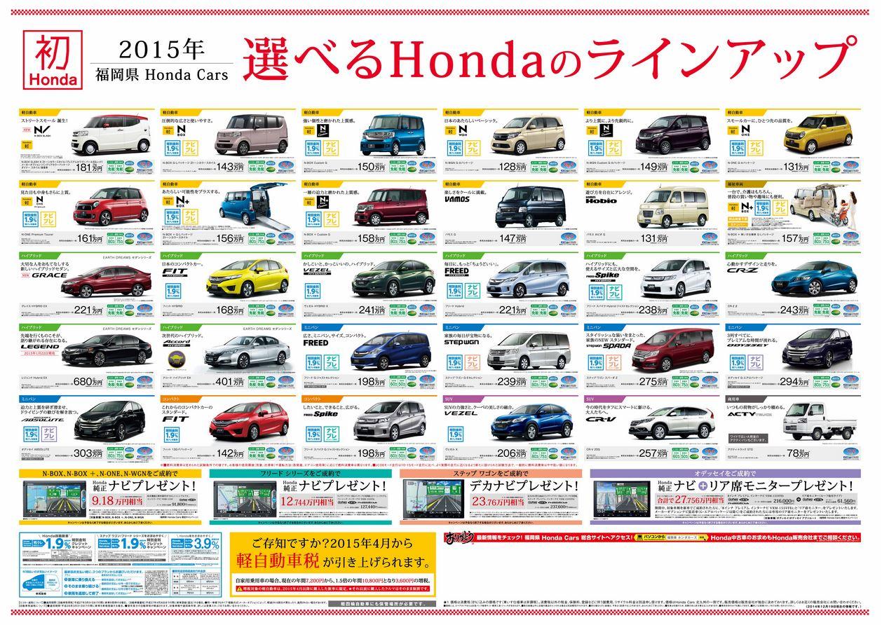 ホンダカーズ八女 初売り 2015 2