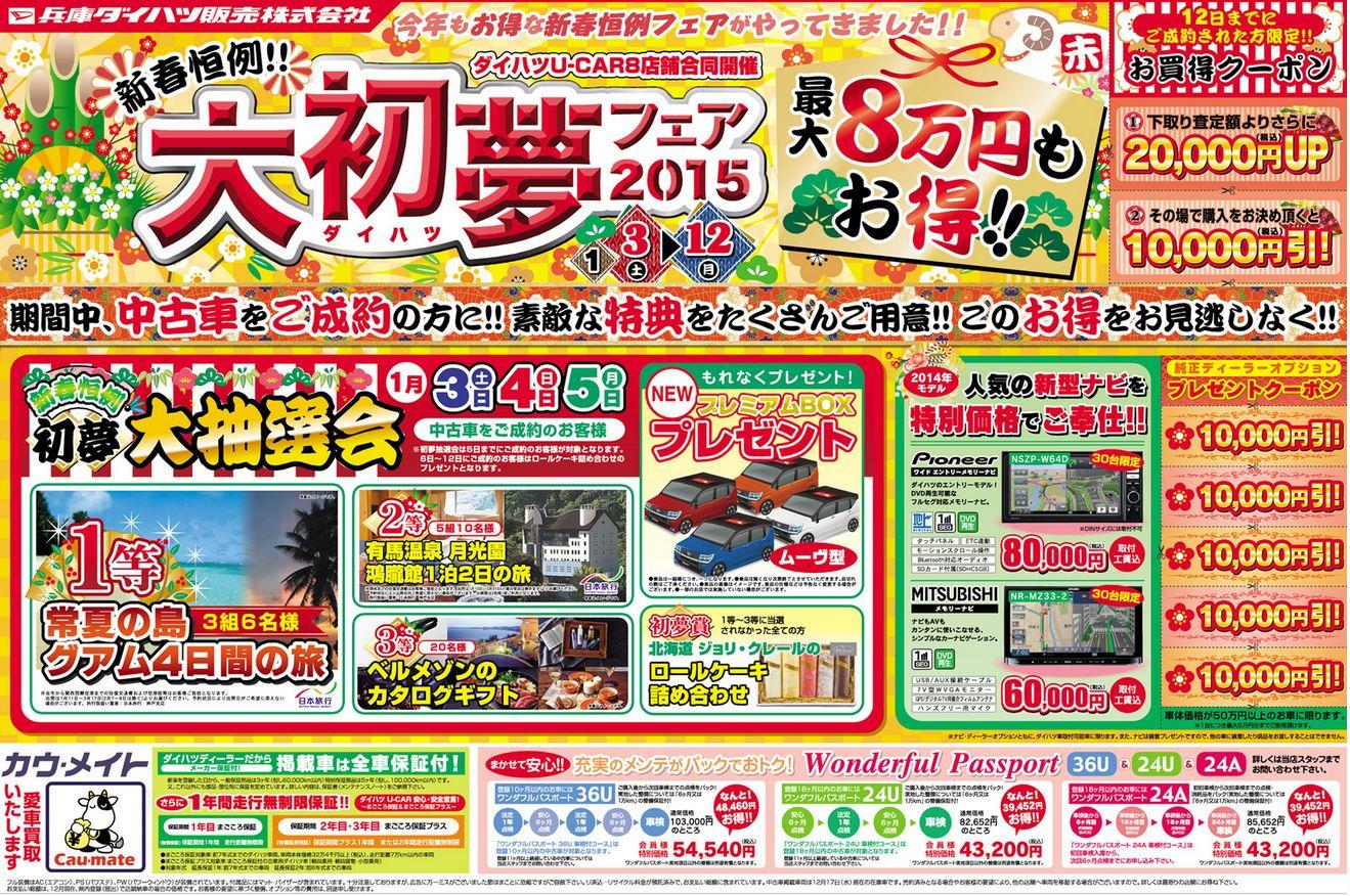 兵庫ダイハツ 初売り 2015