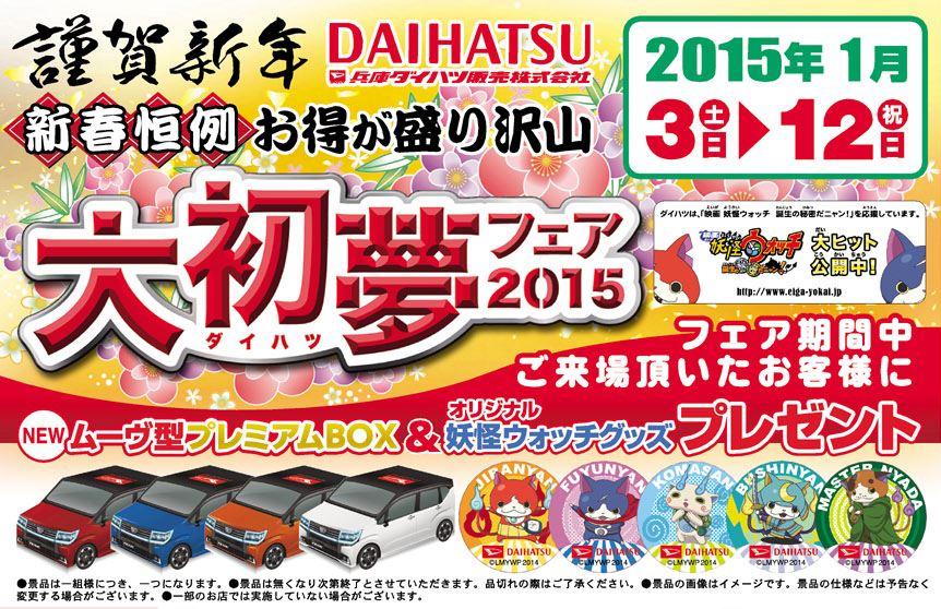 兵庫ダイハツ 初売り 2015 2