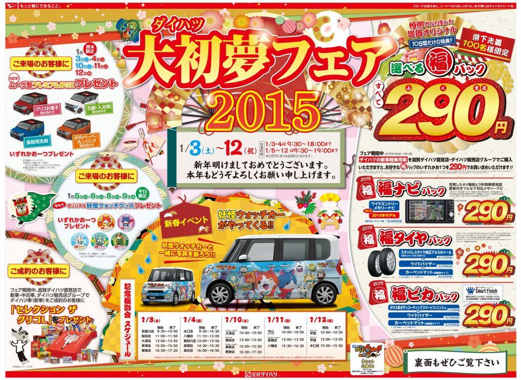 滋賀ダイハツ 初売り 2015