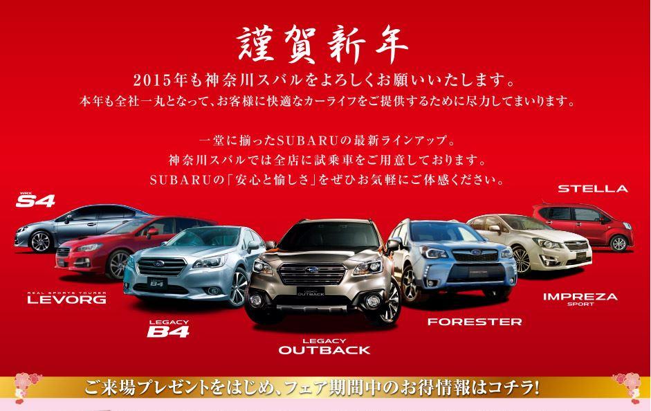 神奈川スバル 初売り 2015 2