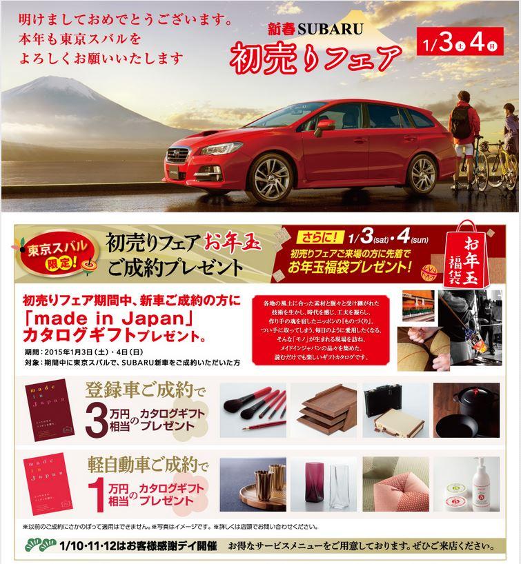 東京スバル 初売り 2015