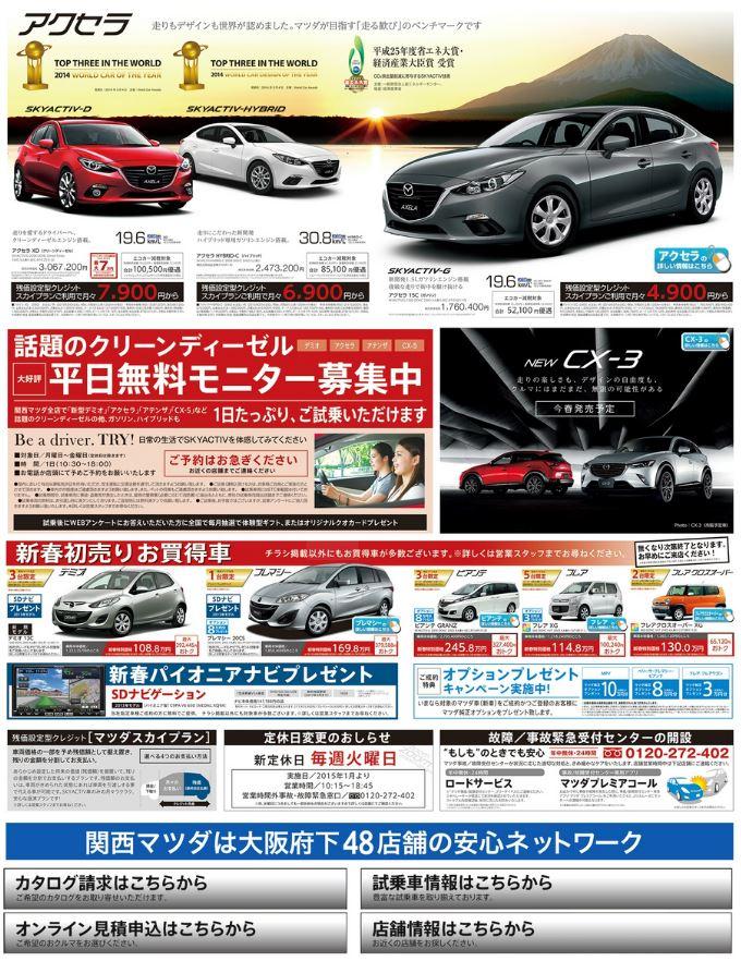 関西マツダ 初売り 2015 02