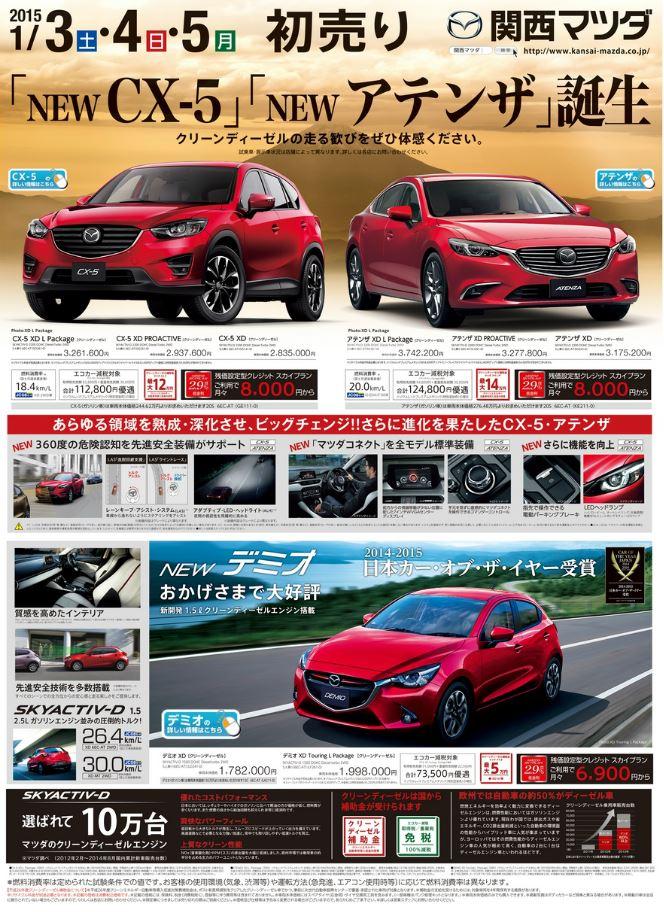 関西マツダ 初売り 2015