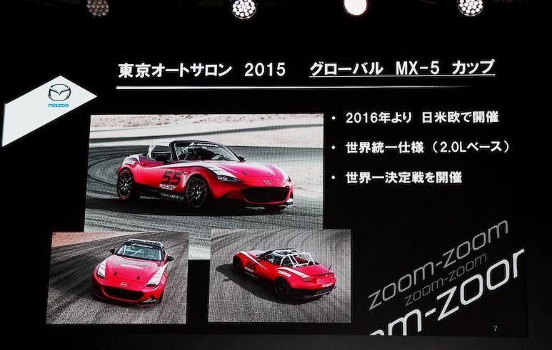 マツダ 新型ロードスターMX-5カップ