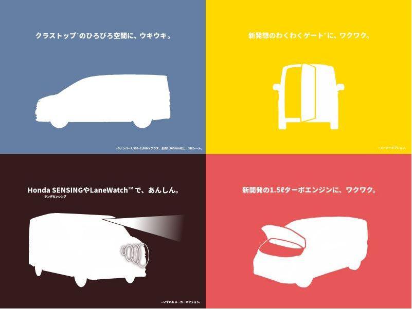ホンダ新型ステップワゴン2015 04