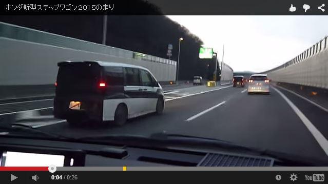 新型ステップワゴン2015 走行シーン