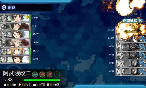 E-6ラスト撃破