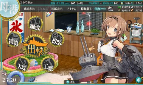 E-7クリア後