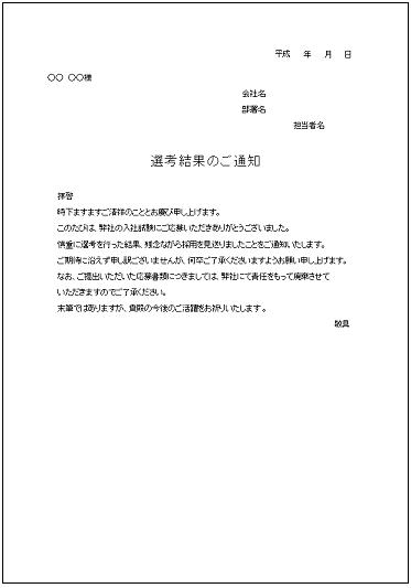 カレンダー 2014 カレンダー a4 : 不採用通知書テンプレート ...