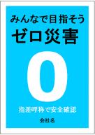 ゼロ災害ポスターのテンプレート・フォーマット・雛形