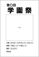 学園祭ポスターのテンプレート・フォーマット・雛形