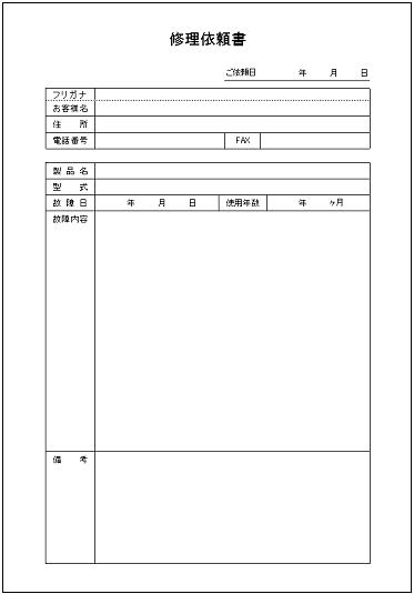 カレンダー カレンダー a4 2015 : 修理依頼書テンプレート ...