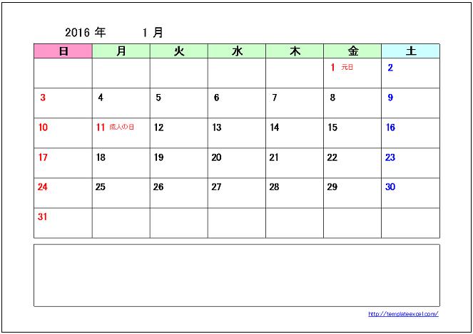 28年)カレンダーテンプレート ... : 時間割表テンプレート無料 : 無料