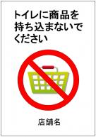 トイレに商品を持ち込まないでくださいテンプレート・フォーマット・雛形