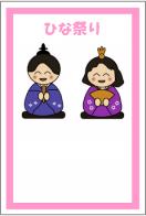 ひな祭りカードのテンプレート・フォーマット・雛形