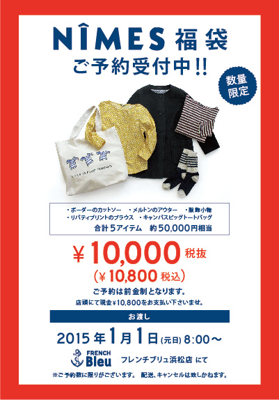 fukuHAMA-blog.jpg