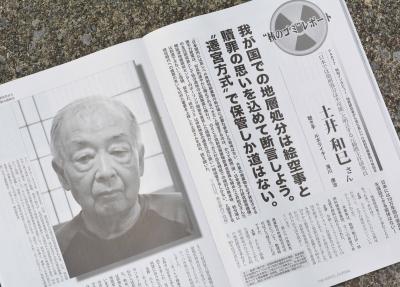 『北方ジャーナル』9月号記事