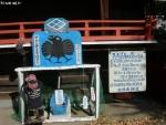 穴切神社 (1)
