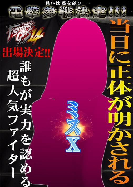 ミスX電撃参戦決定_web