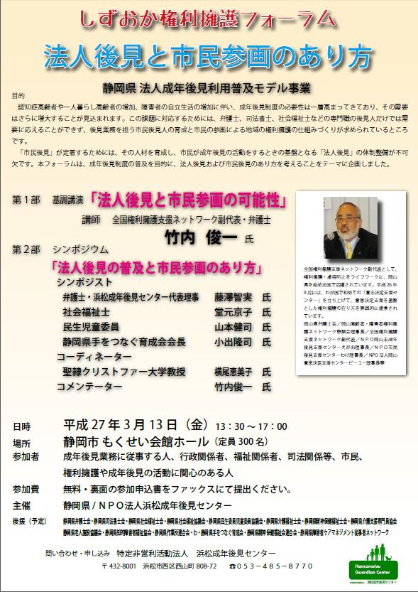 ★3月13日権利擁護フォーラム①