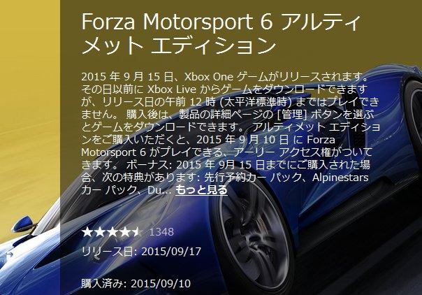 Forza Motorsport 6 アルティメット エディション1