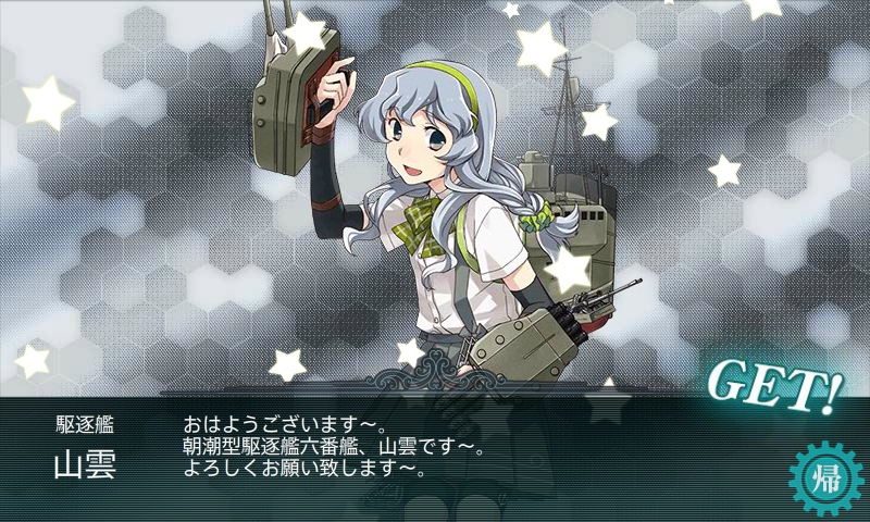 KanColle-150116-10085673.png