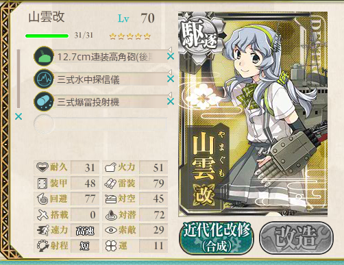 KanColle-150129-19311570.png