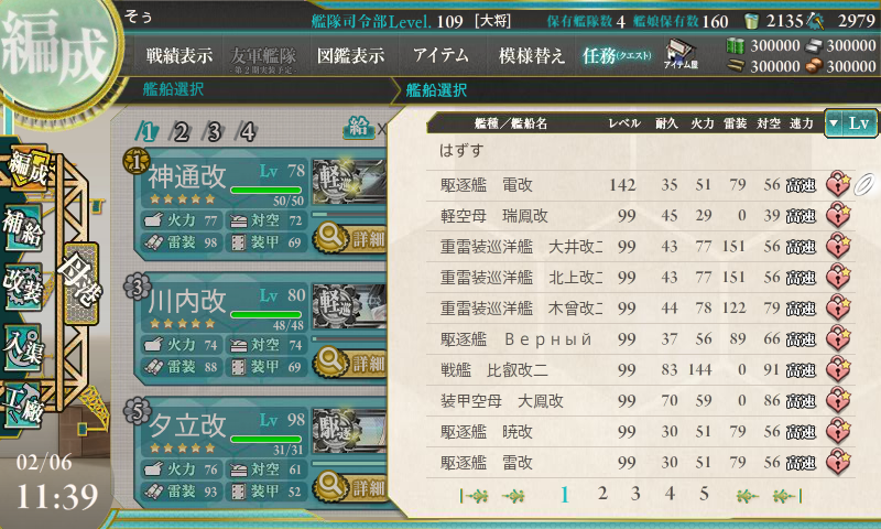 KanColle-150206-11394903.png