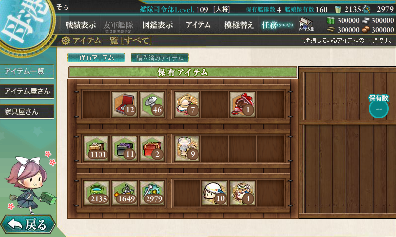 KanColle-150206-22381380.png
