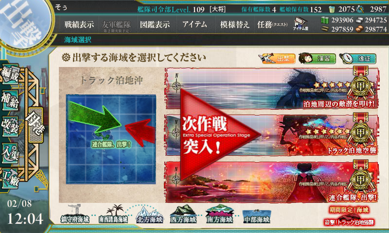 KanColle-150208-12040936.png