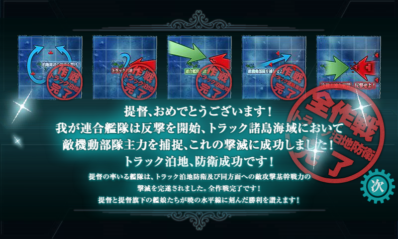 KanColle-150209-17412194.png