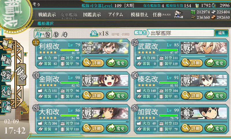 KanColle-150209-17423971.png