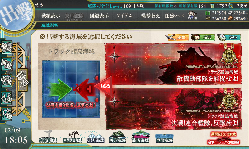 KanColle-150209-18050054.png
