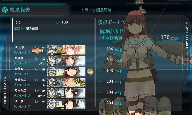 KanColle-150211-11553122.png