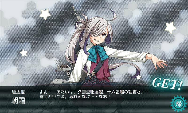 KanColle-150216-14393710.png