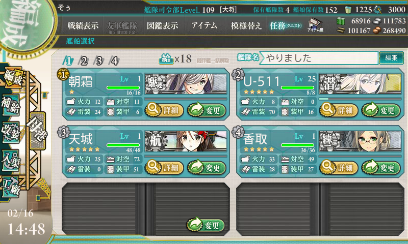 KanColle-150216-14485243.png