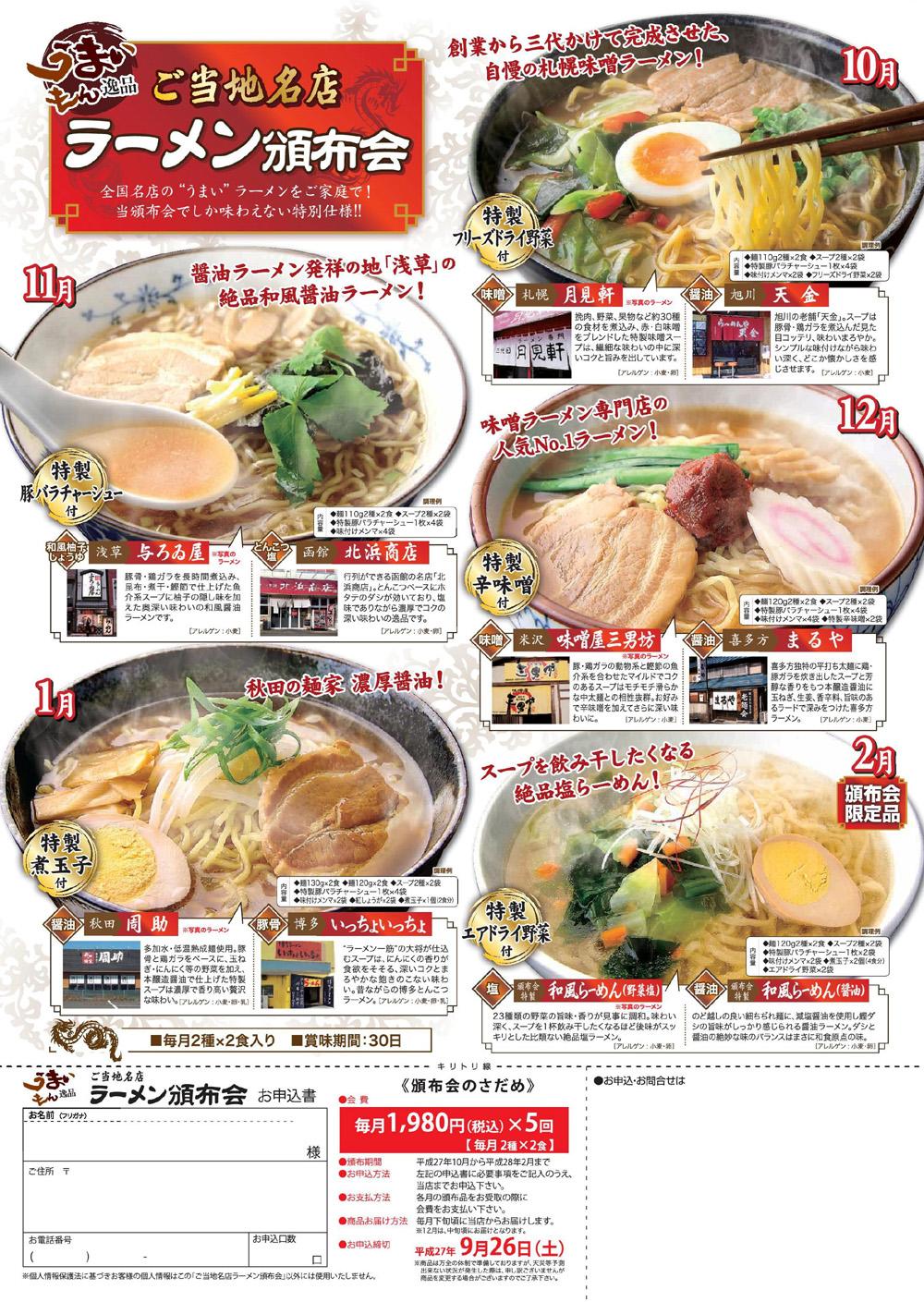2015ラーメン頒布会チラシ(10~2月)