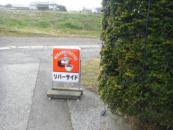 20150117菅生沼その2 (6)