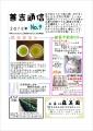 善吉通信No9JPG