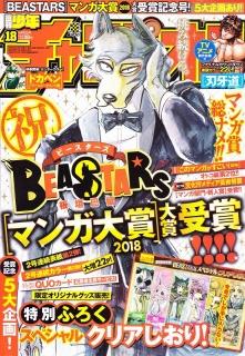 週刊少年チャンピオン 2018・18号